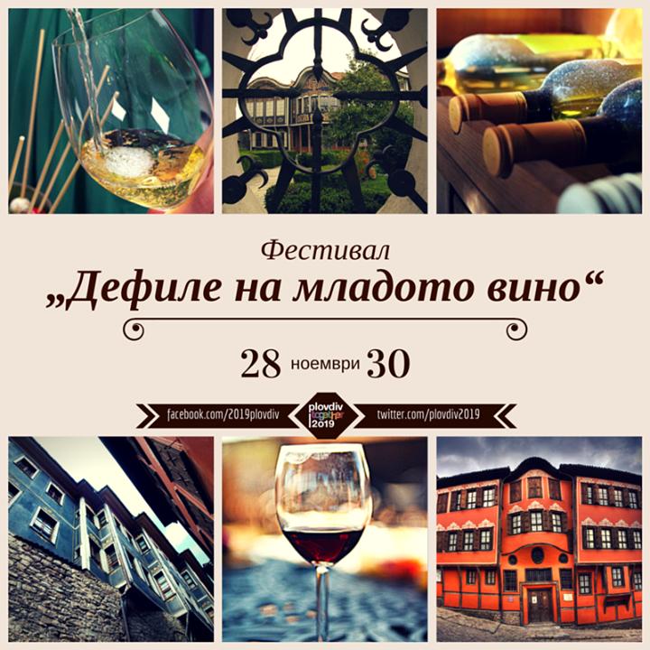 Пловдив - Дефиле на младото вино